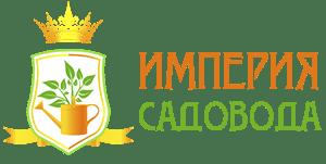 Империя Садовода