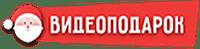 Видеоподарок24