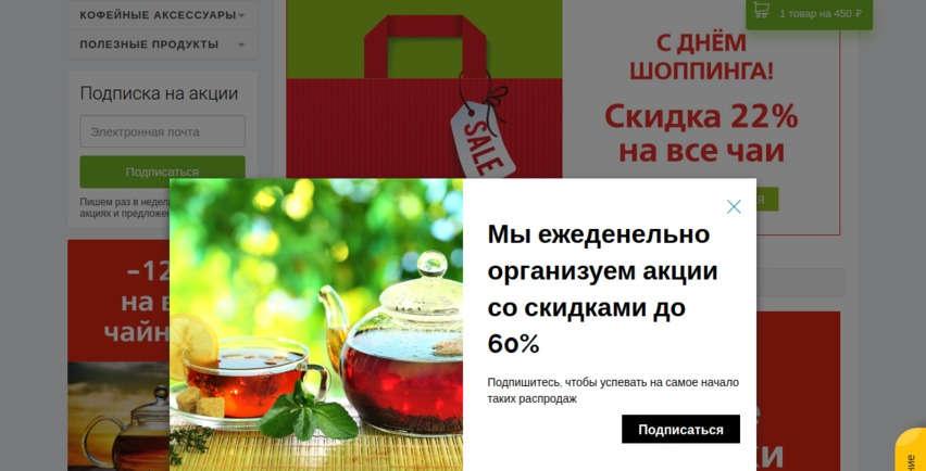 получите в интернет-магазине 101 чай скидку и сократите расходы