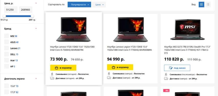 купоны 123 ru позволяют приобрести компьютер по выгодной цене