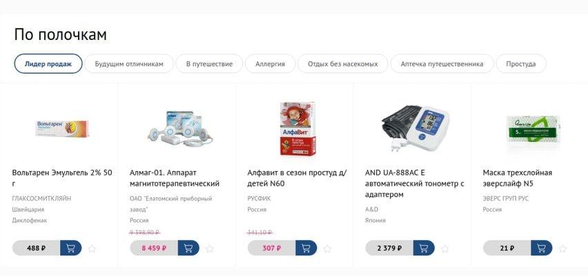 скидка 3% на все товары по промокоду 366 ru