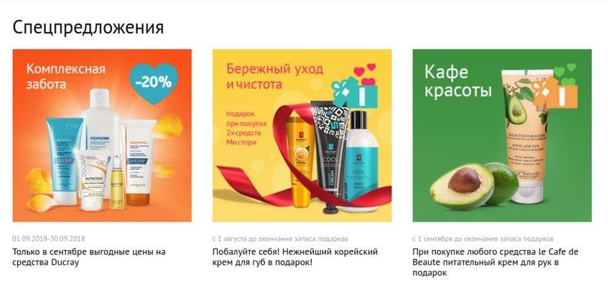 интернет-аптека 366 ru предлагает скидки до 15% на товары для мам и малышей