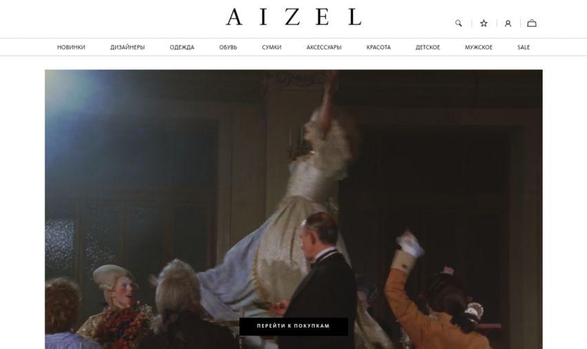сэкономить на шопинге помогут промокоды Aizel
