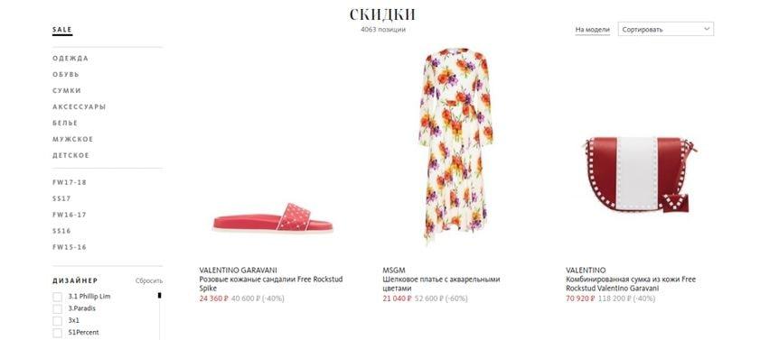 скидки на одежду в бутике Aizel - брендовые вещи по сниженой цене