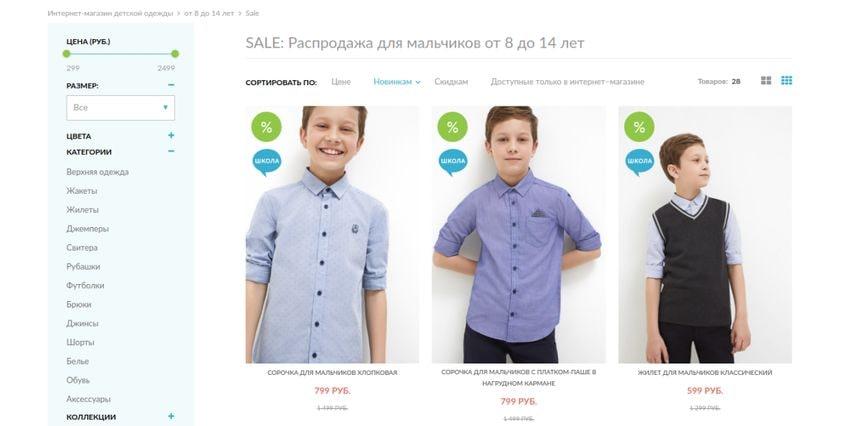 цены на модную подростковую одежду еще ниже с промокодом Акула Кидс