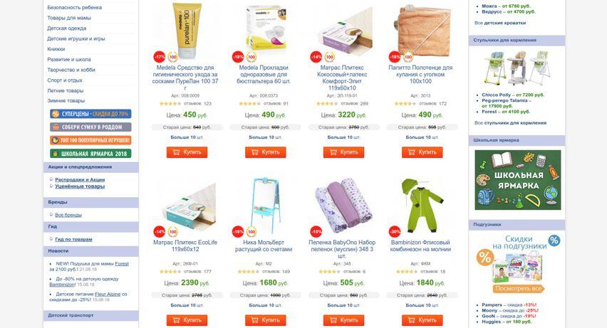 скидки до 70% на товары дня в онлайн-магазине Акушерство Ру