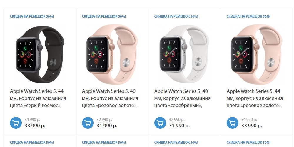 Apple Watch со скидками в Cstore