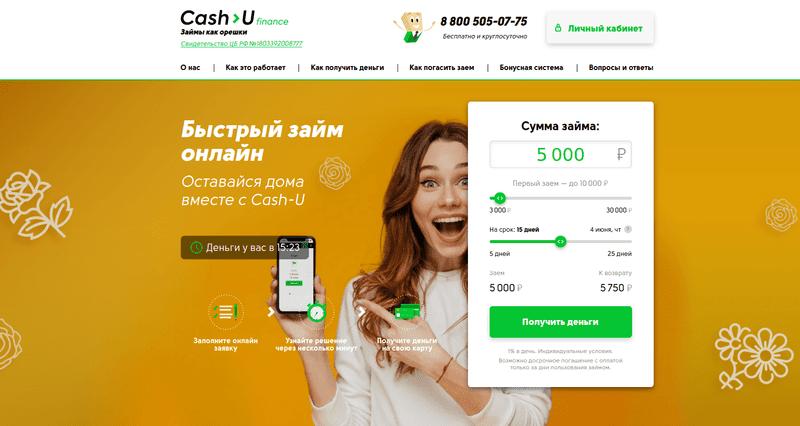 Быстрый займ онлайн Cash-U Finance