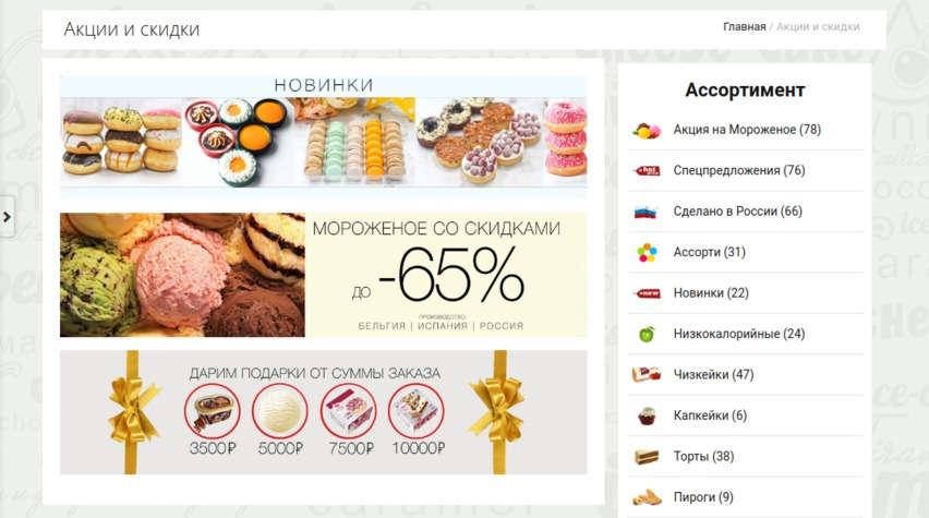 воспользуйтесь купонами Чизкейк РУ и покупайте десерты по выгодным ценам
