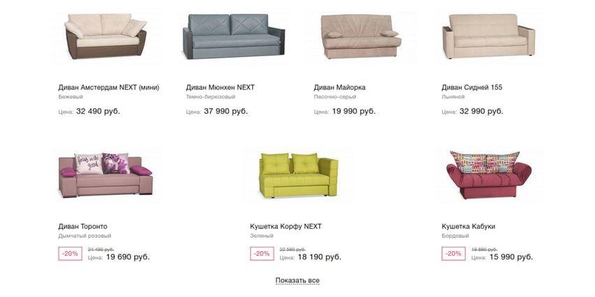 раскладные диваны со скидками до 50% от Цвет диванов