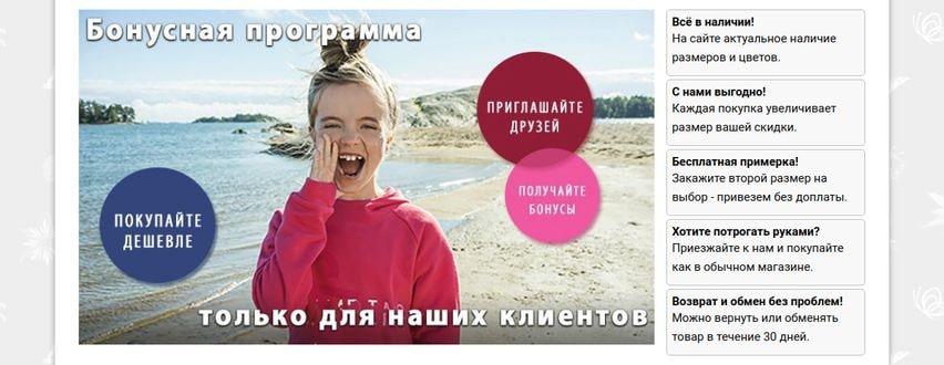 скидки Диномама позволяют снизить стоимость детской одежды