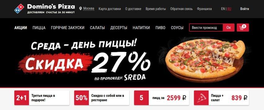 вкусная пицца по хорошей цене с промокодом Доминос Пицца