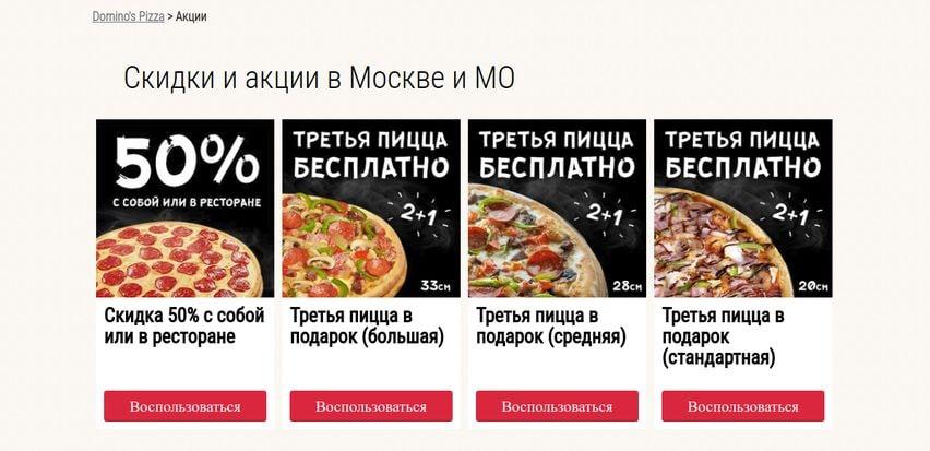 экономьте на покупках еды со скидками Доминос Пицца