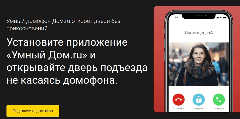 используйте промокод dom ru и получите скидку