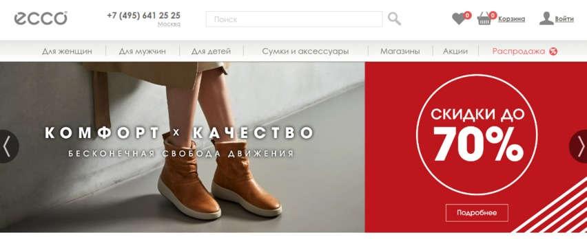 благодаря промокоду ЭККО, вы можете приобретать обувь по более низкой стоимости