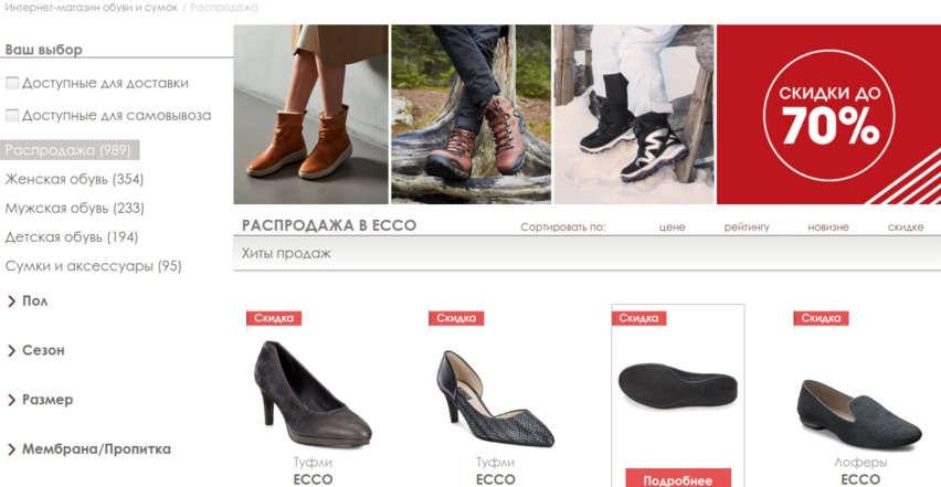 используйте купоны ЭККО и радуйте себя модными новинками по приятной цене