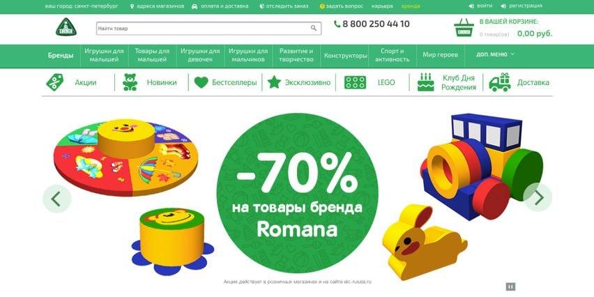 детские товары по хорошим ценам - это покупка в магазине Elc Russia используя промокод