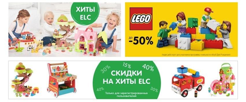 игры для детей с приятными скидками до 70% в Elc Russia