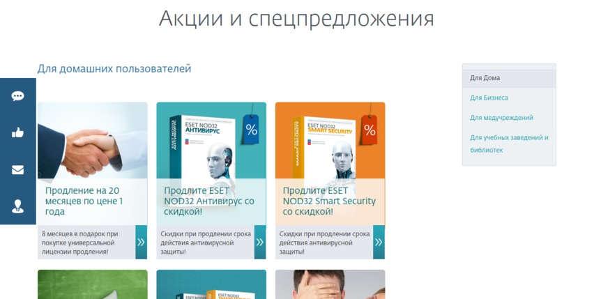 эффективные решения по доступной цене со скидками ESET NOD32