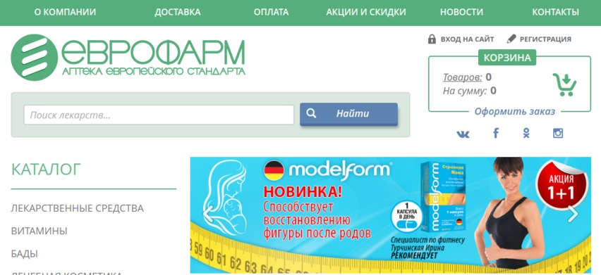 используйте промокод Еврофарм и экономьте на медицинской продукции
