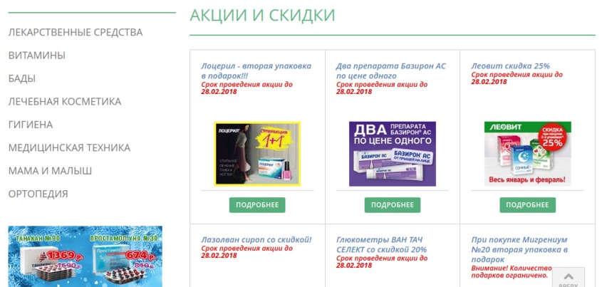 покупайте медицинские товары по доступной цене с купонами Еврофарм
