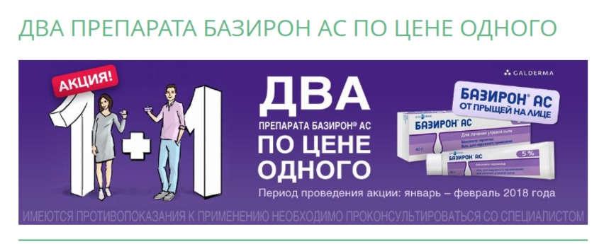 скидки Еврофарм позволяют экономить на медицинской продукции