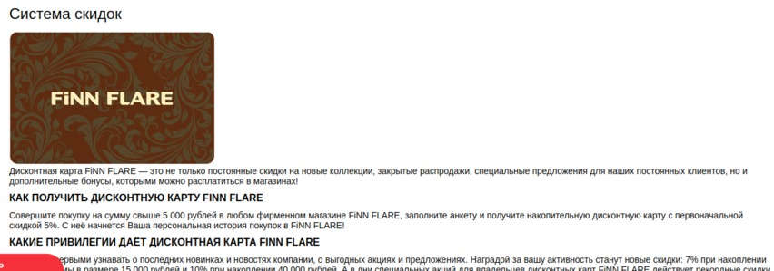 на сайте Finn Flare скидки на брендовую одежду