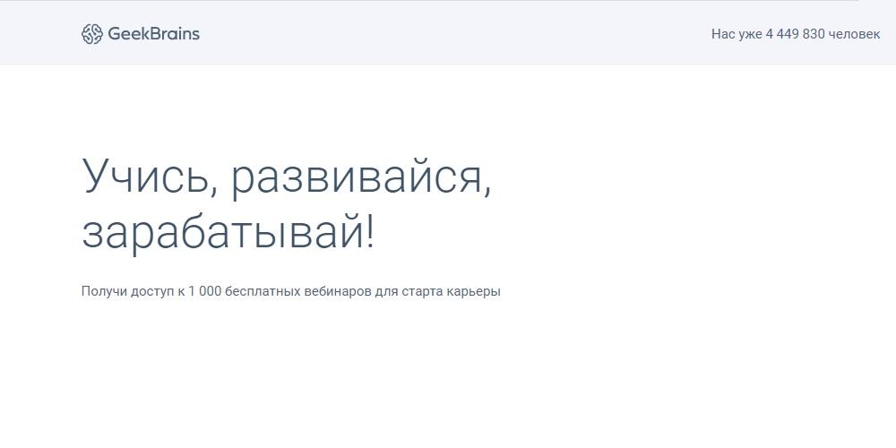 бесплатные вебинары на Geekbrains.ru