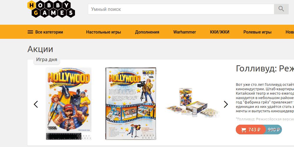 как получить скидку Hobby Games?