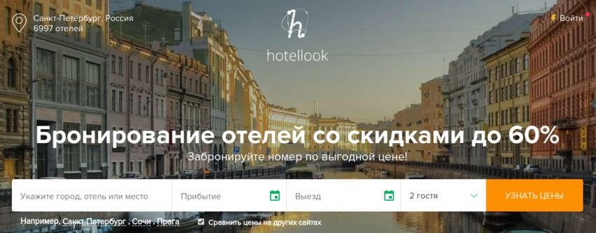 промокоды Hotellook - экономное бронирование отелей по всему миру