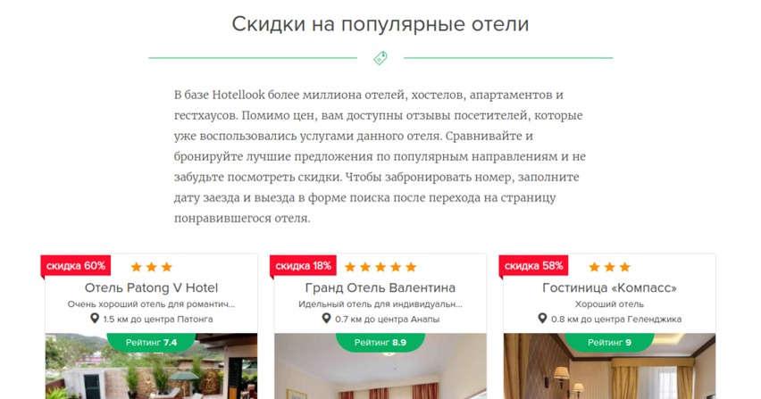 используйте купоны Hotellook при бронировании отелей и получите скидку
