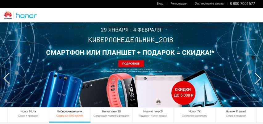 лучшие подарки и предложения по промокоду Huawei
