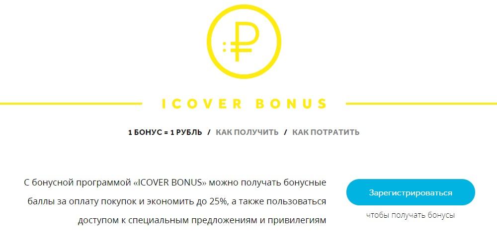 бонусы Icover