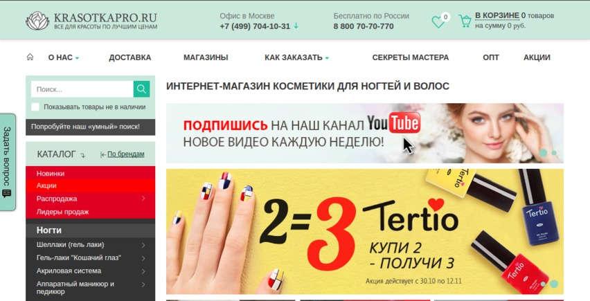 лучшие акции магазина по промокоду Красотка Про