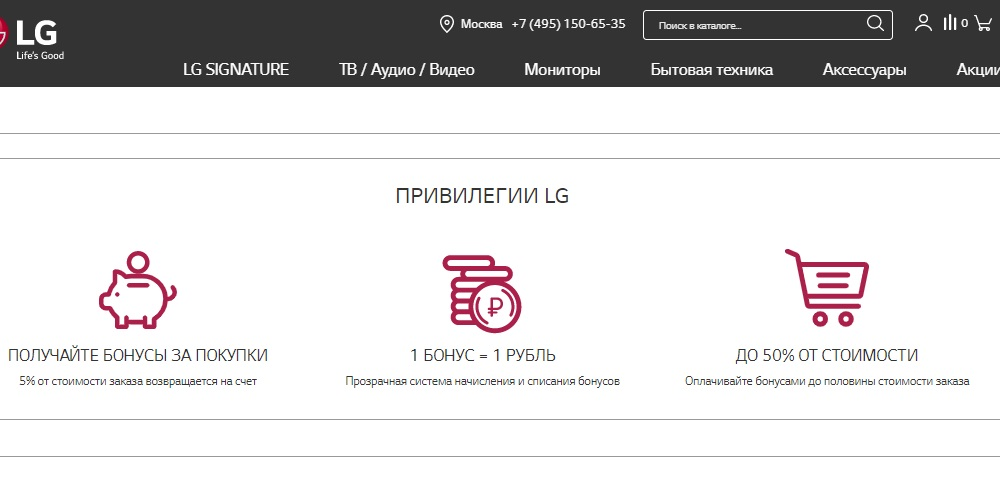 бонусная программа LG