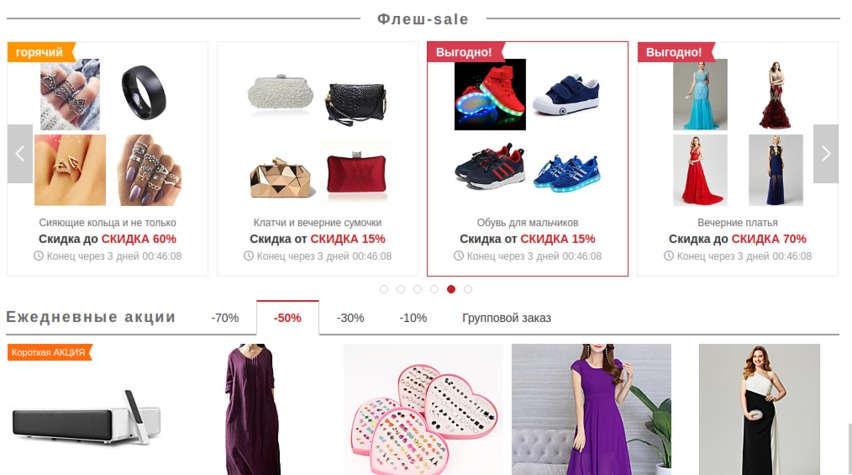 гибкие условия покупок, приемлемые цены и выгодные купоны LightInTheBox. Пользуемся