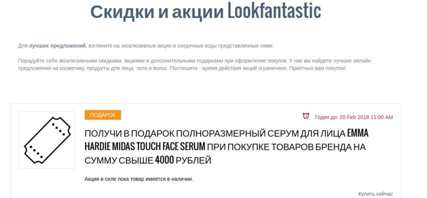 скидки LookFantastic это не фантастика