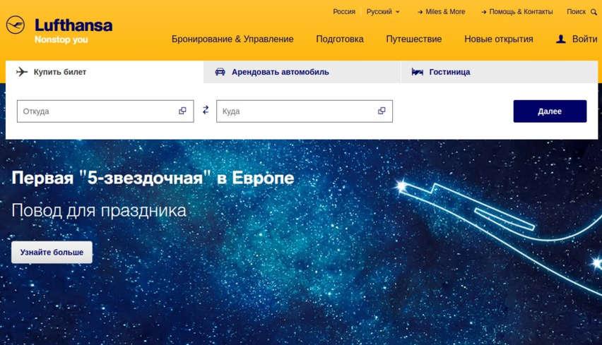 покупая билет, вы можете воспользоваться спецпредложением по промокоду Lufthansa