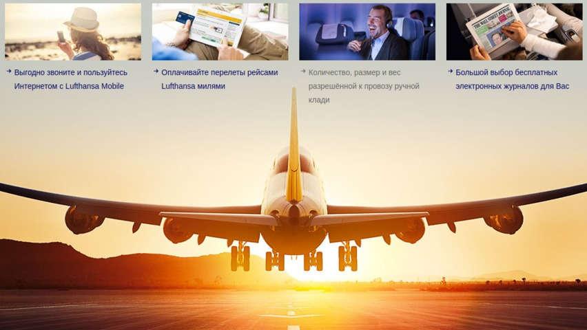 купоны Lufthansa - всегда выгодные авиаперелеты