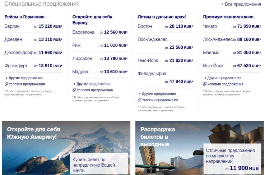 если вы планируете недорогой авиаперелет, воспользуйтесь скидками Lufthansa