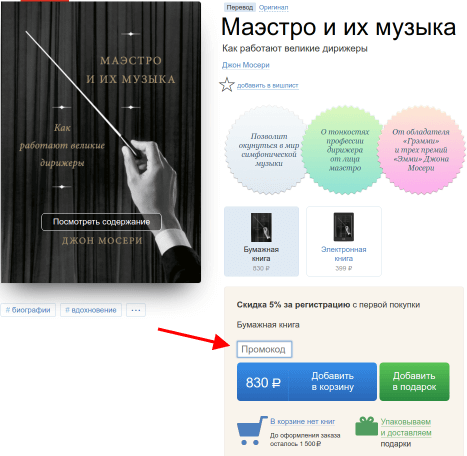 промокоды издательства МИФ