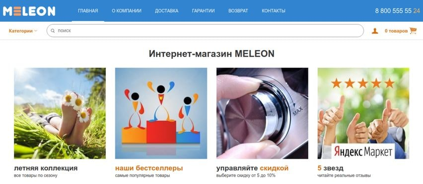 использовав промокод Meleon на сайте магазина, возможно здорово сэкономить