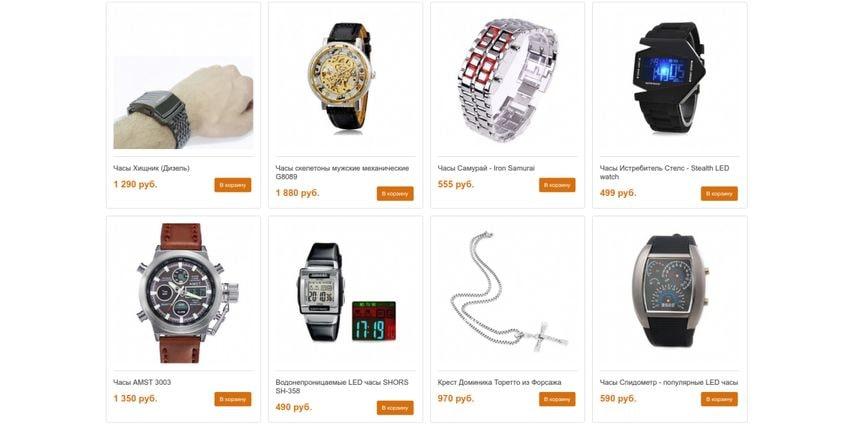 часы и другие украшения со скидкой до 30% в интернет-магазине Meleon