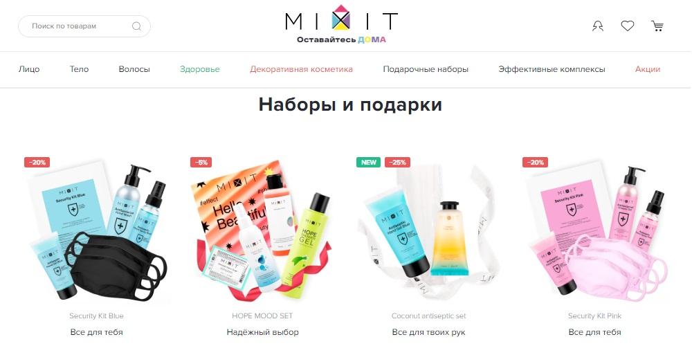 скидки и подарки в Mixit