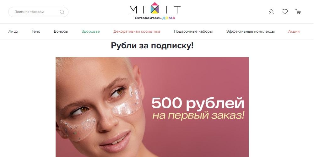 скидка на первый заказ Mixit