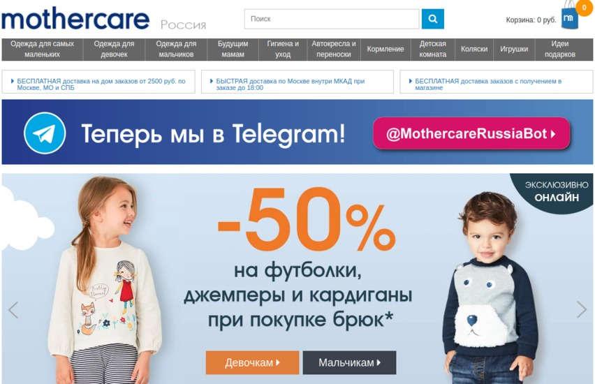 воспользуйтесь промокодом Mothercare для выгодного приобретения одежды