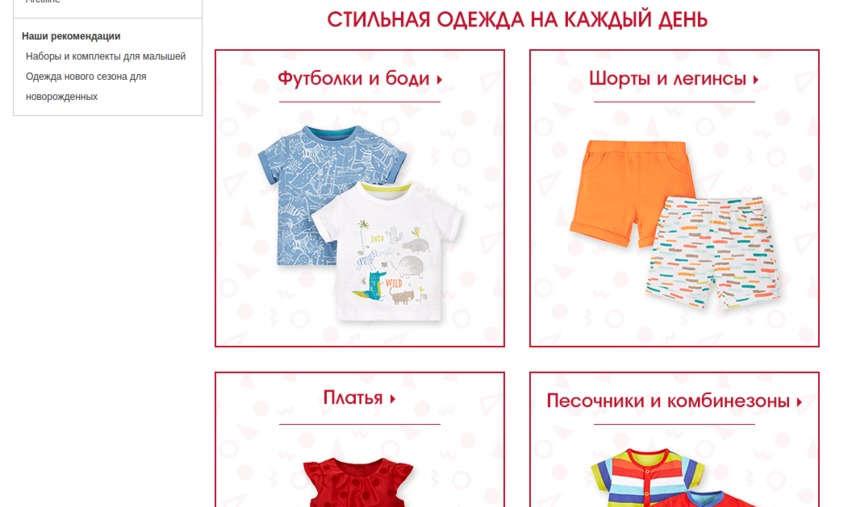 купоны Mothercare помогают эконмить при покупке одежды для беременных и детей