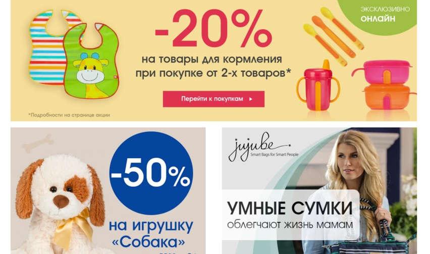 в магазинах Mothercare скидки до 60%