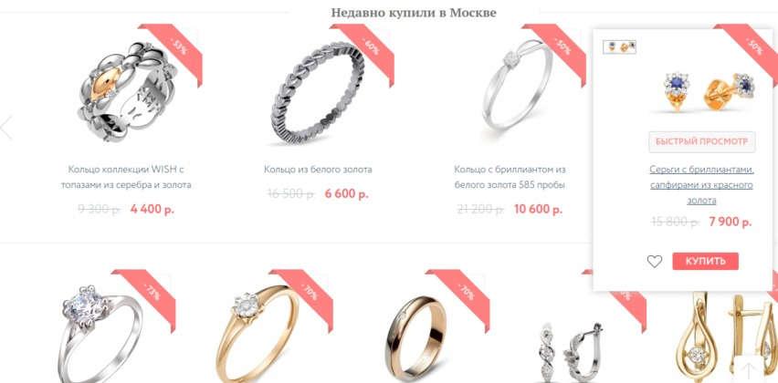 применяйте купоны Небо в алмазах для удачных покупок красивых ювелирных изделий