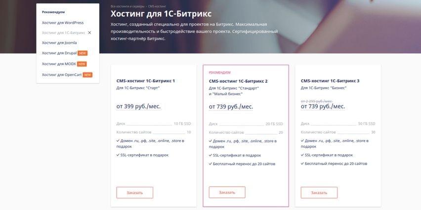 хороший способ сэкономить на покупке домена и хостинга - воспользоваться скидками от Nic ru